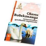 "Книга ""Свами Вивекананда: путешествие духовного странника"""