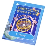 """Книга """"Нумерология: Числовой код удачи"""""""
