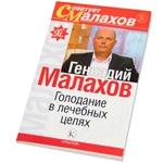 """Книга """"Голодание в лечебных целях"""""""