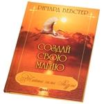 """Книга """"Создай свою магию"""""""