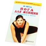 """Книга """"Йога для женщин. Начинаем с нуля"""""""