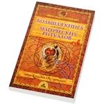 """Книга """"Большая Книга магических ритуалов"""""""