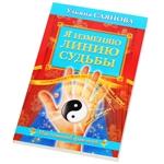 """Книга """"Я изменяю линию судьбы"""""""