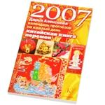 """Книга """"Календарь прогнозов на каждый день 2007"""" (Книга перемен)"""