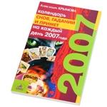 """Книга """"Календарь снов, гаданий и примет на каждый день 2007 года"""""""