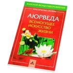 """Книга """"Аюрведа: всемогущее искусство жизни"""""""