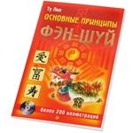 """Книга """"Основные принципы Фэн-Шуй"""" + CD"""