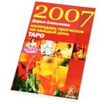 """Книга """"Таро. Календарь прогнозов на каждый день 2007 года"""""""