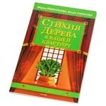 """Книга """"Стихия дерева в вашей квартире"""""""