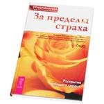 """Книга """"За пределы страха"""""""