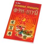 """Книга """"Основные принципы Фэн-Шуй"""""""