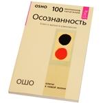 """Книга """"Осознанность. Ключ к жизни в равновесии"""""""