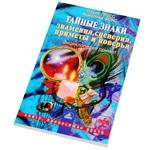 """Книга """"Тайные знаки: знамения, суеверия, приметы и поверья"""""""