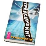"""Книга """"Трансерфинг реальности. Ступень 1-5"""""""