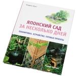 "Книга ""Японский сад за несколько дней"""