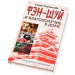 """Книга """"Фэн-Шуй и благополучие в доме"""""""