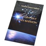 """Книга """"Волшебная Книга вечности"""""""