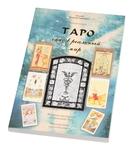 """Книга """"Таро: Окно в реальный мир"""""""