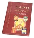 """Книга """"Таро Кроули"""""""