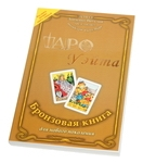 "Книга ""Таро Уэйта""(бронз. книга)"