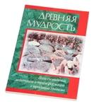 "Книга ""Древняя мудрость"""