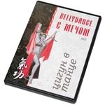 "DVD ""Цигун в танце. Bellydance с мечом"""