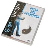"""DVD """"Цигун для похудения"""""""