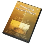 "DVD ""Планета медитации 2"""