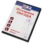 """DVD """"Цигун: Полярная звезда"""""""