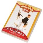 "DVD ""Кардиоаэробика"""