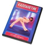 """DVD """"Калланетик"""""""