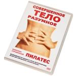 """DVD """"Совершенное тело - разумное тело"""""""