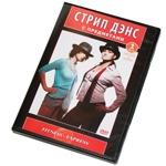 """DVD """"Стрип Дэнс с предметами: Галстуки и шляпы"""" (часть 1)"""