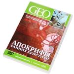 "DVD ""GEO: Апокрифы ранних христиан"""