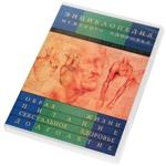 """DVD """"Энциклопедия мужского здоровья"""""""