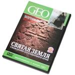 "DVD ""GEO: Святая Земля"""