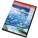 "DVD ""Виртуальная атмосфера: Вода"""