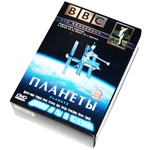 """4DVD """"BBC: Планеты"""" (подар.)"""