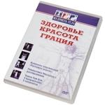 """DVD """"Мудрость тела: Здоровье, красота, грация"""""""
