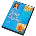 """DVD """"Луиза Хей: Вы достойны успеха и процветания"""""""
