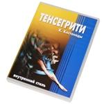 """DVD """"Тенсегрити"""""""