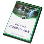 "DVD ""Величие водопадов"""