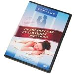 """DVD """"Практическая реализация желаний"""" (суженный)"""