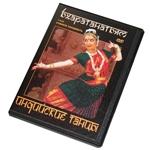 """2DVD """"Индийские танцы: Бхаратанатьям"""""""