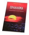 """Книга """"Пранаяма - сознательный способ дыхания"""""""
