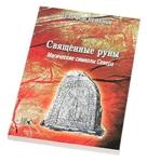 """Книга """"Священные руны"""""""
