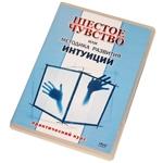 "DVD ""Шестое чувство или методика развития интуиции"""