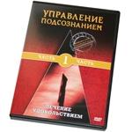 """DVD """"Управление подсознанием. Часть 1: Лечение удовольствием"""""""