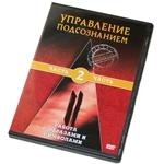 """DVD """"Управление подсознанием. Часть 2: Работа с образами и символами"""""""