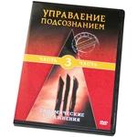 """DVD """"Управление подсознанием. Часть 3: Динамические упражнения"""""""